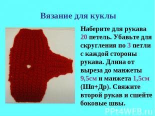 Вязание для куклыНаберите для рукава 20 петель. Убавьте для скругления по 3 петл