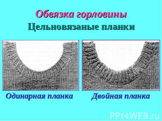 Обвязка горловиныЦельновязаные планкиОдинарная планкаДвойная планка