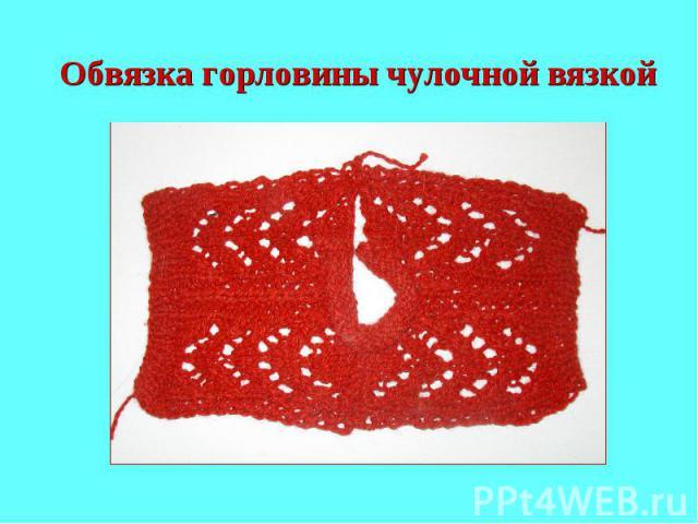Обвязка горловины чулочной вязкой