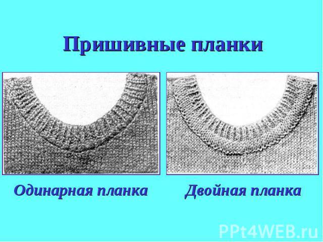 Пришивные планкиОдинарная планкаДвойная планка