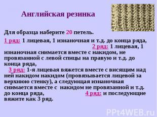 Английская резинкаДля образца наберите 20 петель.1 ряд: 1 лицевая, 1 изнаночная