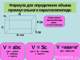 Формула для определения объема прямоугольного параллелепипеда:
