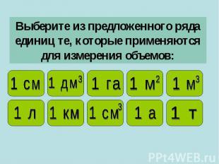 Выберите из предложенного ряда единиц те, которые применяются для измерения объе
