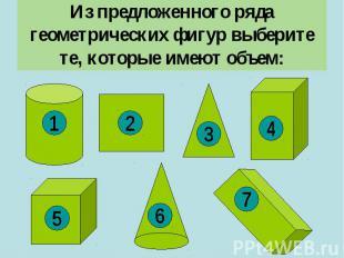Из предложенного ряда геометрических фигур выберите те, которые имеют объем: