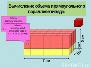 Вычисление объема прямоугольного параллелепипеда:Объем прямоугольного параллелеп