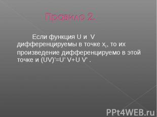 Правило 2. Если функция U и V дифференцируемы в точке x0, то их произведение диф