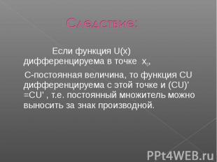 Следствие: Если функция U(x) дифференцируема в точке x0, С-постоянная величина,