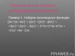 Применение правил дифференцирования Пример 1. Найдем производную функции: (3х7+2