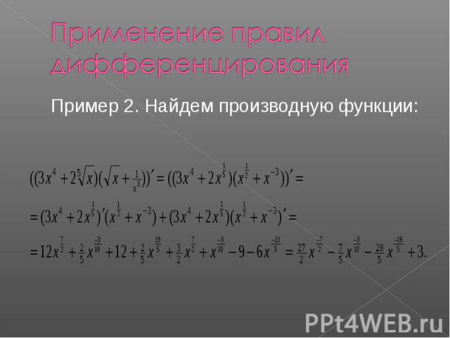 Применение правил дифференцирования Пример 2. Найдем производную функции: