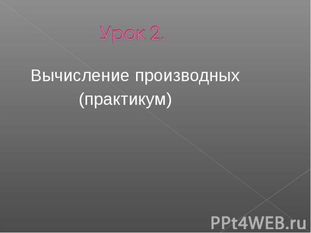 Урок 2. Вычисление производных (практикум)