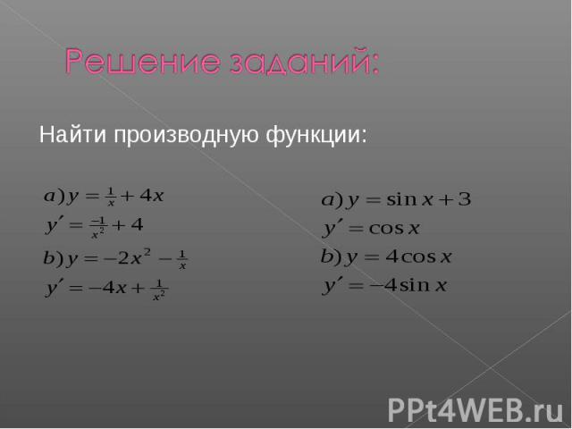 Решение заданий:Найти производную функции: