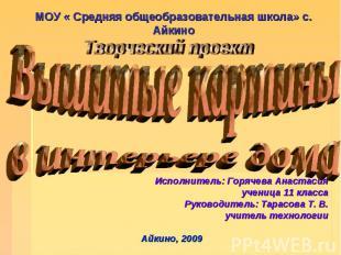 МОУ « Средняя общеобразовательная школа» с. АйкиноТворческий проектВышитые карти