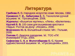 ЛитератураГрибова Л. С. Народное искусство коми: Москва, 1992.Еременко Т. И., За