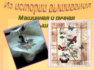 Из истории вышиванияМашинная и ручная вышивки