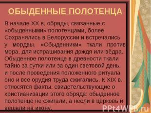 ОБЫДЕННЫЕ ПОЛОТЕНЦАВ начале XX в. обряды, связанные с«обыденными» полотенцами, б