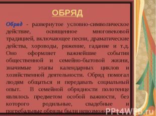 ОБРЯДОбряд - развернутое условно-символическое действие, освященное многовековой