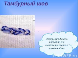 Тамбурный шовЭтот метод очень подходит для выполнения внешних швов и каймы