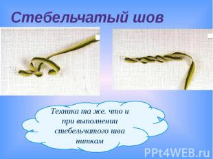Стебельчатый шовТехника та же. что и при выполнении стебельчатого шва ниткам