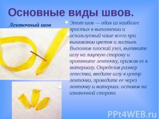 Основные виды швов.Этот шов — один из наиболее простых в выполнении и используем