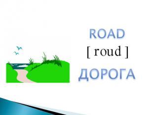 ROADДОРОГА