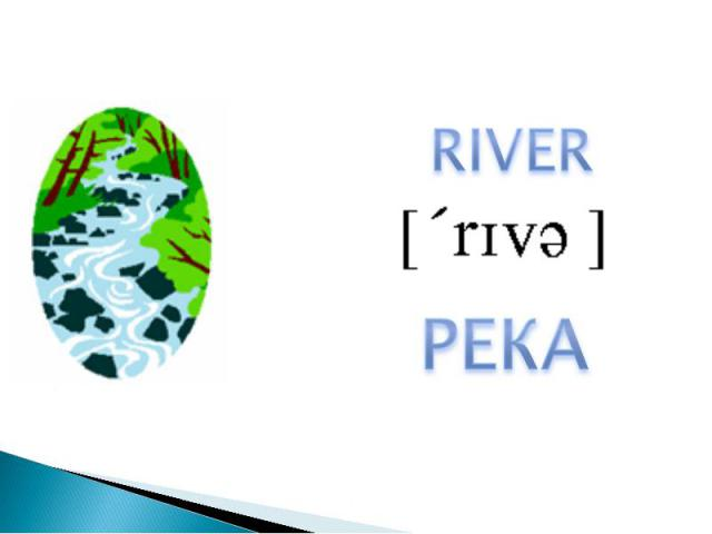 RIVERРЕКА