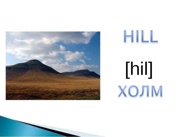HILLХОЛМ