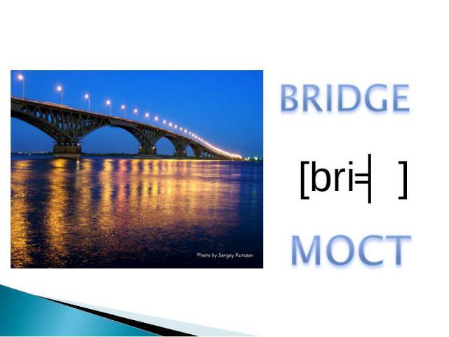 BRIDGEМОСТ