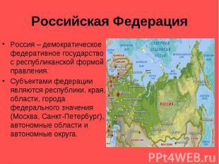 Российская ФедерацияРоссия – демократическое федеративное государство с республи