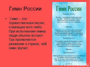 Гимн России Гимн – это торжественная песня, славящая кого-либо. При исполнении г