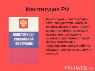 Конституция РФКонституция – это Основной закон государства, который провозглашае