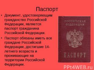 ПаспортДокумент, удостоверяющим гражданство Российской Федерации, является паспо