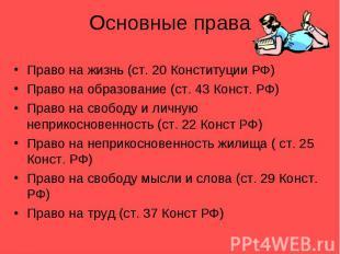 Основные праваПраво на жизнь (ст. 20 Конституции РФ)Право на образование (ст. 43