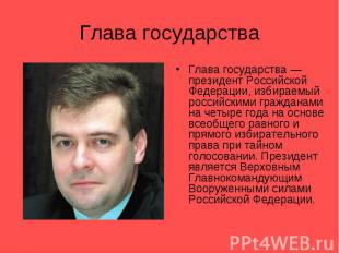 Глава государстваГлава государства — президент Российской Федерации, избираемый