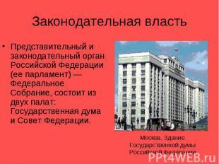 Законодательная властьПредставительный и законодательный орган Российской Федера