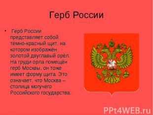Герб России Герб России представляет собой тёмно-красный щит, на котором изображ