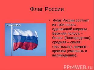 Флаг России Флаг России состоит из трёх полос одинаковой ширины. Верхняя полоса