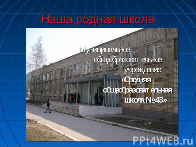 Наша родная школа