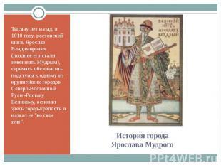 Тысячу лет назад, в 1010 году, ростовский князь Ярослав Владимирович (позднее ег