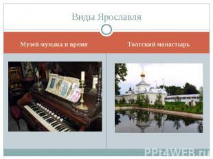 Виды ЯрославляМузей музыка и времяТолгский монастырь