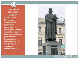 Памятник Ярославу МудромуДолгое время в Ярославле планировали установить памятни