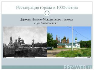 Реставрация города к 1000-летиюЦерковь Николо-Мокринского прихода с ул. Чайковск