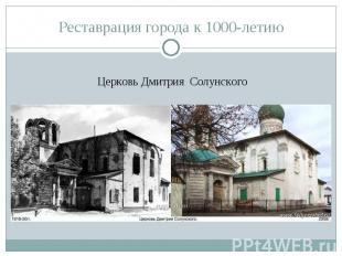 Реставрация города к 1000-летиюЦерковь Дмитрия Солунского