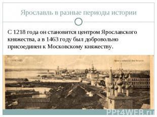 Ярославль в разные периоды историиС 1218 года он становится центром Ярославского