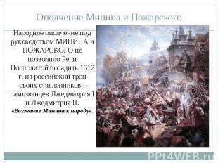 Ополчение Минина и ПожарскогоНародное ополчение под руководством МИНИНА и ПОЖАРС