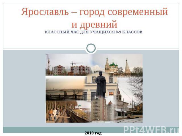 Ярославль – город современный и древнийКлассный час для учащихся 8-9 классов