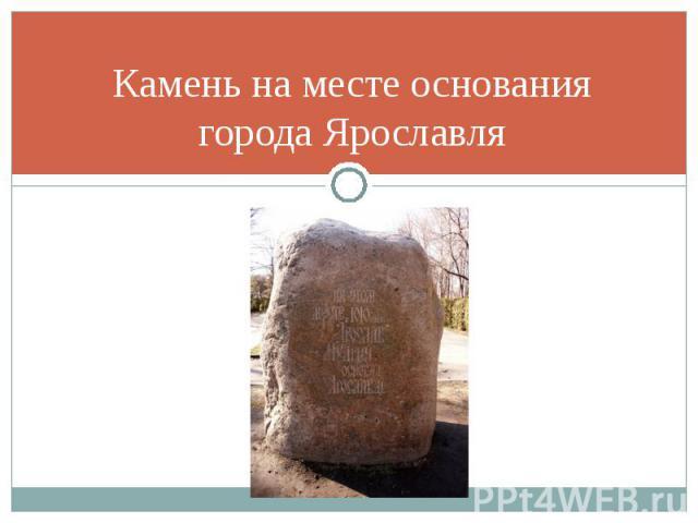 Камень на месте основания города Ярославля