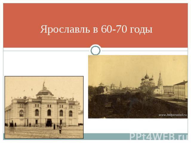 Ярославль в 60-70 годы