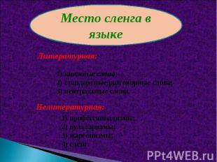 Место сленга в языкеЛитературная:1) книжные слова;2) стандартные разговорные сло