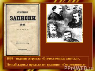 1868 – издание журнала «Отечественные записки».Новый журнал продолжает традиции