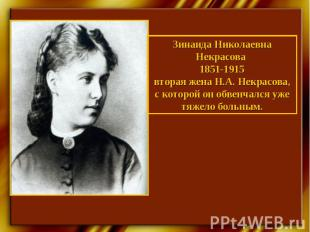 Зинаида Николаевна Некрасова 1851-1915вторая жена Н.А. Некрасова, с которой он о
